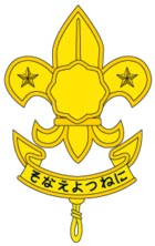 140px-Scout_Association_of_Japan